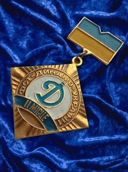 «Dynamo» award 2p.