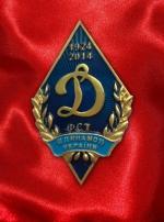 Знак «Динамо»
