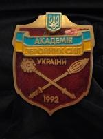 Знак «Академия»